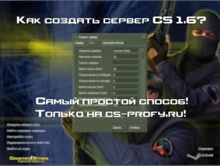Основы создания сервера cs 1.6